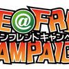 ちっぽけな寄付活動(2017/2分ご報告)