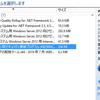 KB2992611とKB3018238-いまさら過去の更新プログラムが検出