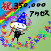 祝!35万アクセス突破!