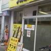 福岡中洲商店街のB級グルメ!まんぷく亭の肉好きにはたまりませんよ