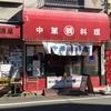【今週のラーメン3046】 丸鶴 (東京・大山) ニラソバ 〜名物大将オンステージ!熱気伝わるゴージャスニラソバ!