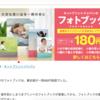 しまうまプリントとネットプリントジャパンのフォトブック評判比較記事を更新