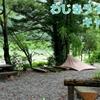 わじきライン林間キャンプ村の感想|どんな利用者でもそこそこ満足できるキャンプ場