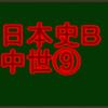 室町時代の外交 センターと私大日本史・中世で高得点を取る!