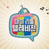 【MBC】<マイリトルテレビジョン(마이리틀텔레비전)>出演者一覧♪