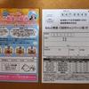 【1/15】越後製菓 ねんど教室キャンペーン【バーコ/はがき】