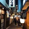 神奈川のディープな街 横浜 狸小路