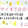 8/19(土)電子ピアノを100倍楽しむセミナー&ミニコンサート開催しました