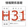 【解説】情報関係基礎 平成31年度 センター試験