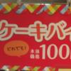 伝説の100円ケーキ メイプリーズ