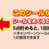 ポケモンパンのキャンペーンで7月から始まる映画の前売り券が当たる!
