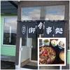 北海道・白老郡・白老町・萩野の人気食堂「名代」に行ってみた!!~丼物、麺類とどちらもメニュー豊富!!脂がのった肉をたっぷり使ったカルビ丼が最高だった~