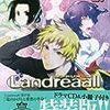 おがきちか『Landreaall 27特装版』