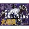 大相撲カレンダー(令和4年、2022)の通販予約は、、