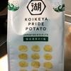 「KOIKEYA PRIDE POTATO」秘伝濃厚のり塩を食べてみたけど意外と普通だった話(おいしいけどね)