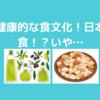 健康的な食文化!それは日本食より地中海食ですって!!