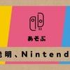 コントローラーは俺たちの手で創るッ!Switch新作「Nintendo Labo」が4月20日発売決定!