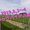 2019,8,3~4 トラックバイアス結果 (新潟競馬場、小倉競馬場、札幌競馬場)