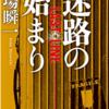 「迷路の始まり」堂場瞬一/文春文庫