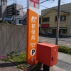 草加清門郵便局・「我が街・草加」の思い出・24…