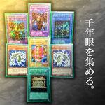 【遊戯王購入品紹介】千年眼カードをコレクションしています