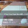 ダイソーでTwo-Tone Paper Boxを買ってみた!【DAISO】