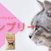 【シンプリー】キャットフードレビュー