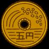 生まれ年の5円玉