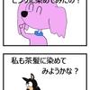【犬漫画】犬たちのイメチェン