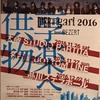 D'ER≠gari 2016 feat.DEZERT@品川ステラボール