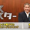 5/20【小室圭さんご結婚】ニュースキャスターでビートたけしが激怒した理由とは!?