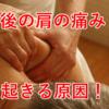 脳卒中後の肩の痛み? どうして起きる?