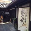 蔵びあ亭:岡山 倉敷
