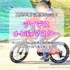 4歳~5歳の自転車 工具不要で3通りにカンタン組み替え!アイデス ディーバイクマスターが凄い!