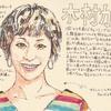 木村カエラのビジュアル的な解釈【できれば人類の代表になってほしい】