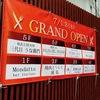 横浜駅西口に飲食店ビルが7月13日オープンですね!(グルメ)横浜駅西口周辺情報