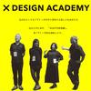 2017年度Xデザイン学校がまもなく募集開始