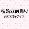 【wedding】前撮りおすすめグッズ★かわいいフォトプロップスなど!