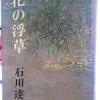 『花の浮草』読了