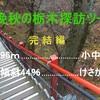 晩秋の上州ツーリング 恐怖の「袈裟かけ橋」&小中大滝 完結編 ^^!