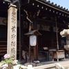 全興寺(せんこうじ)