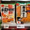 Topスーパーで、日本のせんべいを買う。