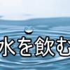 水を飲むとアトピーが良くなる。水を飲むのは保湿のため