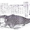 人魚図  一名海雷