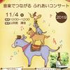 11/4 大原公民館 ふれあいコンサート