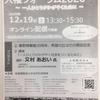 イベント情報~かながわ共同会人権フォーラム2020
