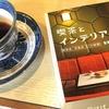 マニアも認める和歌山の純喫茶でほっこりしてきた。【前編】