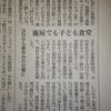 鹿児島県鹿屋市でも『子ども食堂inかのやしぃちゃん家』が今夏スタート。そこから見える鹿屋市の就学支援率の高さ