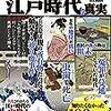 ☘48)─1─日本ルール「村八分」とは、ムラ共同体の賢い叡智か、遅れた日本社会の忌むべき因襲か。〜No.101N.102  @