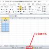 【Excel】オートカルクの合計を取得するマクロを作ってみた!